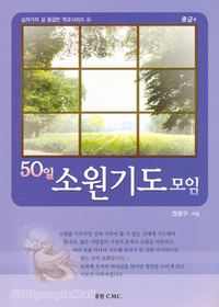 [개역개정판] 50일 소원기도 모임 - 십자가의 길 중급반 학교시리즈 4