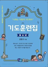 청소년 기도훈련집 - 너희는 이렇게 기도하라 시리즈 4