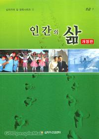 [개정판] 인간의 삶 (초급1)