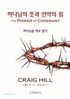 하나님의 뜻과 언약의 힘