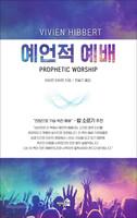예언적 예배