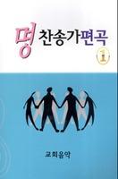 명 찬송가 편곡 1 (악보)