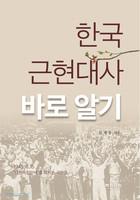 [개정증보판]한국 근현대사 바로 알기
