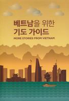 베트남을 위한 기도 가이드