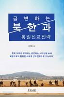 급변하는 북한과 통일선교전략
