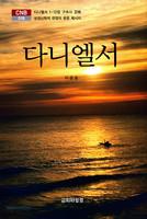 [개정판] 다니엘서 - CNB516