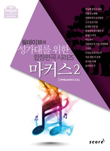 성가대를 위한 합창편곡 시리즈 - 마커스 2 (악보)