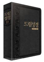 드림 성경 새찬송가 합본(색인/이태리신소재/무지퍼/블랙)