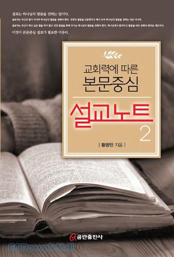 교회력에 따른 본문중심 설교노트 2