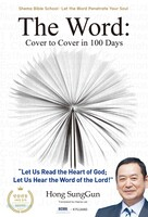 The Word: Cover to Cover in 100 Days(말씀관통 100일 통독 영문판)
