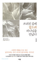 페이지 처치 2 쓰러진 김에 엎드려 하나님을 만났다