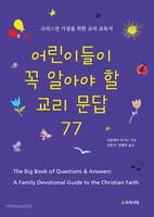 [개정판] 어린이들이 꼭 알아야 할 교리문답 77
