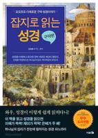 잡지로 읽는 성경 (구약편)