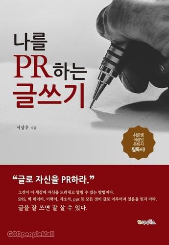 나를 PR하는 글쓰기