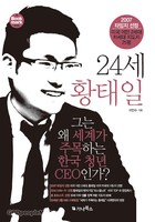 24세 황태일 그는 왜 세계가 주목하는 한국 청년 CEO인가?