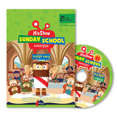 히즈쇼 주일학교 디렉터메뉴얼 21 - 예수님 사역이야기4(유년초등부)