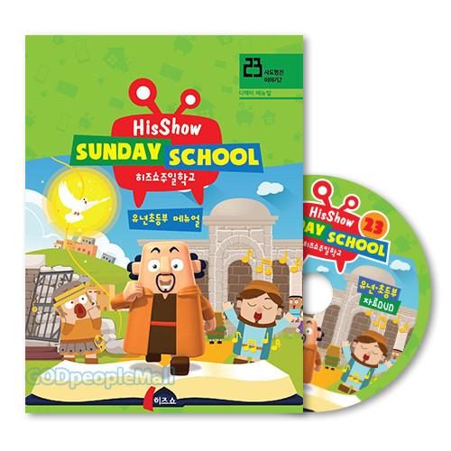 히즈쇼 주일학교 디렉터메뉴얼 23 - 사도행전 이야기 2 (유년초등부)