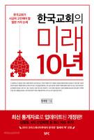[개정판]한국교회의 미래 10년