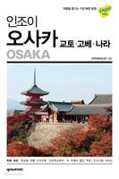 [2019 최신개정판] 인조이 오사카 교토 고베 나라