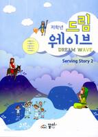 DREAM WAVE (저학년부) - Serving Story 2 - 레위기·신명기·에스라·에스더 외 8권