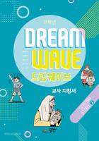 DREAM WAVE (고학년부/교사 지침서) - Serving Story 2 - 레위기·신명기·에스라·에스더 외 8권