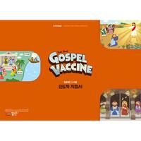 2021년 꿈미 여름성경학교 : Gospel Vaccine 미취학부(1-7세) 드림키즈 교재 (인도자 지침서)
