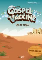 2021년 꿈미 여름성경학교 : Gospel Vaccine 취학부(8-13세) 드림스쿨 교재 (인도자 지침서)