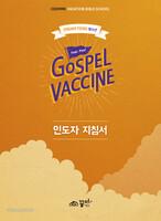 2021년 꿈미 여름성경학교 : Gospel Vaccine 드림틴즈 청소년 교재 (인도자 지침서)