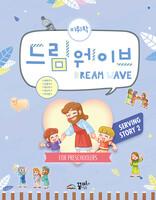DREAM WAVE (미취학부) - Serving Story 2 - 레위기·신명기·에스라·에스더 외 8권