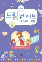 DREAM WAVE (미취학부/교사 지침서) - Serving Story 2 - 레위기·신명기·에스라·에스더 외 8권