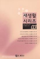 성령안에서 사는 새생활의 시작 - 새생활 시리즈 3