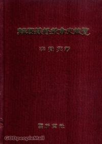 한국기독교회사총람