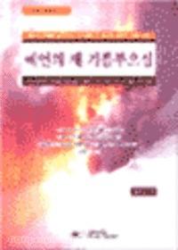 예언의 새기름 부으심 - 성령시리즈 1