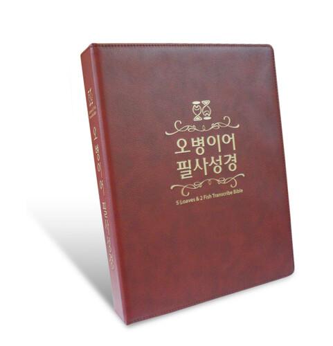오병이어 필사성경 (바인더/자주색)