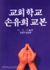 교회학교 손유희 교본