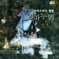 임마누엘 크리스마스 앨범 (CD)