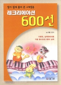 레크리에이션 600선 - 알기 쉽게 풀어 쓴 4계절용