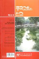 중국교회와 선교 제12호