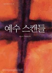 [개정판] 예수 스캔들 - IVP소책자 시리즈 41