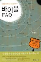 바이블 FAQ - 성경을 공부할수록 궁금한 49가지