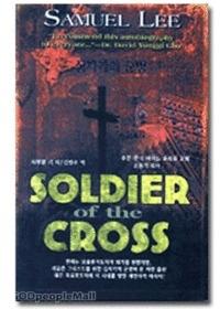 십자가의 군병