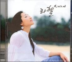 라헬 1집 - 완전한 사랑(CD)