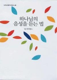 [개정판] 하나님의 음성을 듣는 법 - IVP 소책자 시리즈 45
