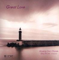 거룩한 성가 8집 - Great Love (2CD)