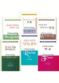 견고한 진을 파하는 영적전쟁 시리즈 세트(전6권)
