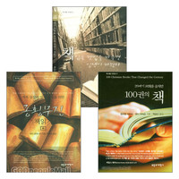 부흥과개혁사 독서법 관련 도서 세트(전3권)