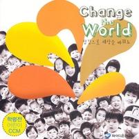 파이디온 어린이 CCM - Change the World (CD) - 학령전