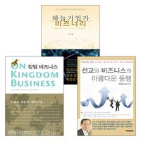 사역(선교)으로서의 비즈니스 지침서 세트(전3권)