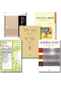 이정배 교수 저서 세트(전5권)
