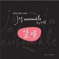 Joy Ensemble 국악찬양 - 열매 (CD)